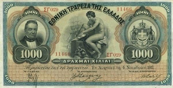 Otkup grčkih novčanica